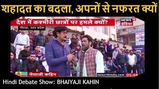 Hindi Debate Show: शहादत का बदला, अपनों से नफरत क्यों | Bhaiyaji Kahin