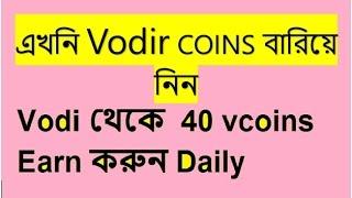 কিভাবে Vodi তে 40 Vcoins Earn করবেন Daily দেখে নিন...।