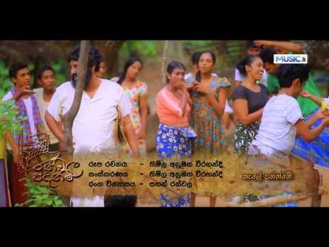 Kele Paninne - Ranwala Balakaya