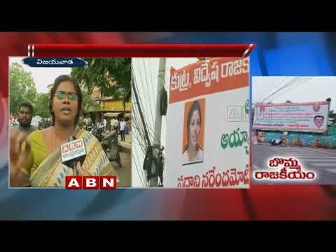 TDP Leader Katragadda Babu Arranged Flexes Against BJP over AP Special Status | ABN Telugu