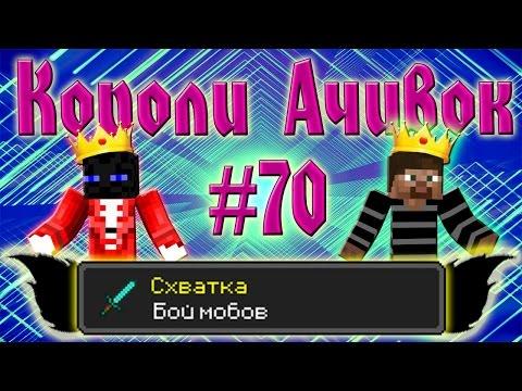Короли Ачивок №70 - Бой мобов