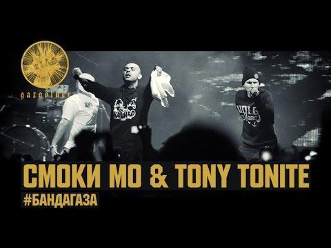 Скачать клип Смоки Мо и Тони Тунайт - Банда Газа смотреть онлайн