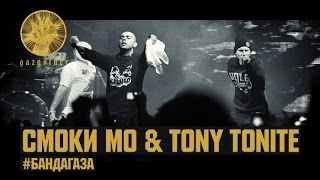 Смоки Мо ft. Tony Tonite - БандаГаза