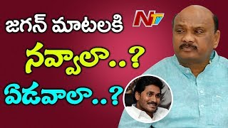 TDP Minister Ayyanna Patrudu Fires on YS Jagan | Press Meet | NTV