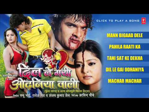 Dil Le gayi Odhaniya Waali (Jukebox2) Superhit Upcoming  Bhojpuri Movie