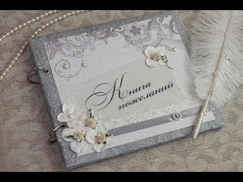 Наша свадебная книга своими руками