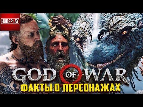 Факты о 10 персонажах новой God of War 4 / Бальдр, Мимир, Магни, Моди, Тор, Фрея,
