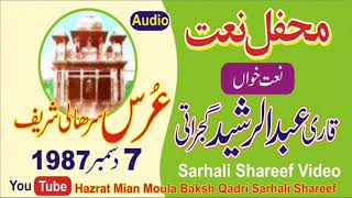 Qari Abdul Rasheed Gujrati | hindi naat mp3 | Mahfil e Naat | 53th Urs Mubarak 7th Dec 1987
