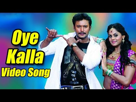 Oye Kalla Kannada Full Songs | Brindavana Movie |  Darshan Karthika...