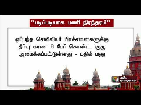 Tamil Nadu Government Nurses to be made permanent step by step | #TNNurseProtest