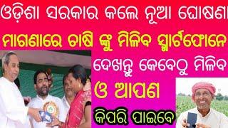 nabin patnayak announce smartphone yojan-2018   odisha govt to give smartphone free to farmers-by bl