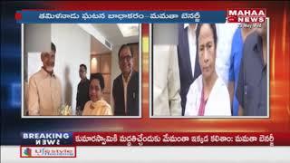 AP CM Chandrababu Naidu Meet Mamata Banerjee