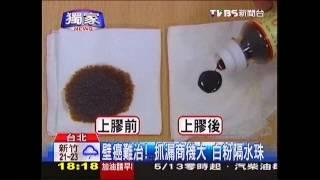 壁癌防治防水抓漏商機大 白粉隔水珠