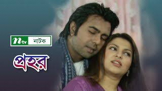 Romantic Natok: Prohor | প্রহর | Apurba, Jenny | NTV Natok 2019