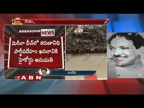 High Court gives Permission For Karunanidhi's Burial At Chennai Marina Beach | ABN Telugu