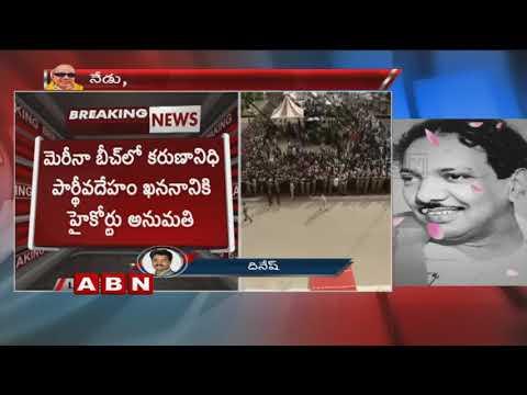 High Court gives Permission For Karunanidhi's Burial At Chennai Marina Beach   ABN Telugu