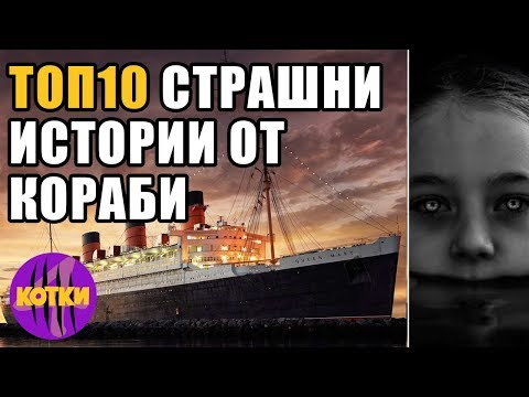 Топ 10 Страшни истории с духове от кораби