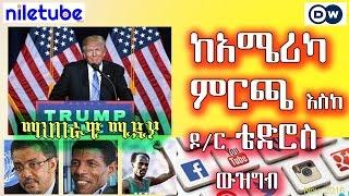 ከአሜሪካ ምርጫ እስከ ዶ/ር ቴድሮስ ውዝግብ (USA Election to Dr. Tedros controversy) - DW (Nov 11, 2016)