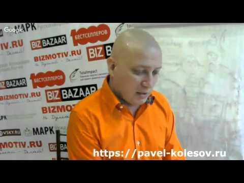 Павел Колесов Школа Коучинга Как правильно проводить коучинг до результата