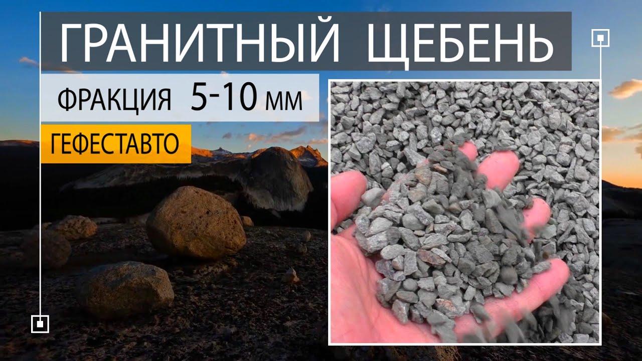 Щебень песок строительный цена за куб с доставкой в купить щебень с доставкой цена за 1 м3 куб