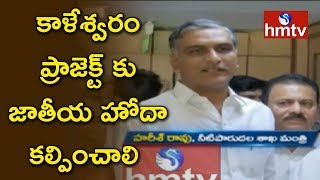 Minister Harish Rao Urges Nitin Gadkari To Give National Status For Kaleshwaram  | hmtv