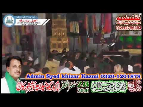 zakir Qalab Abbas Alvi,Zakir Ghulam Abbas Baloch 28 Safar 2018 Nowshera Virkan YadGar Majlis