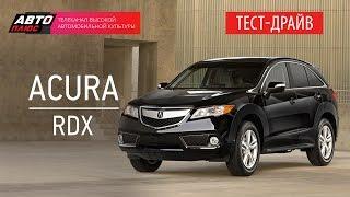 Тeст-дрaйв - Acura RDX 2014 (Нaши тесты) - АВТО ПЛЮС