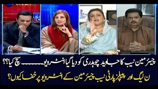 Why N Leage and PPP unhappy with Chariman NAB's interview?