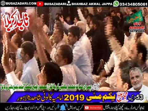 Zakir Asif Gondal Majlis aza 1st May 2019 Imamia Colony Lahore