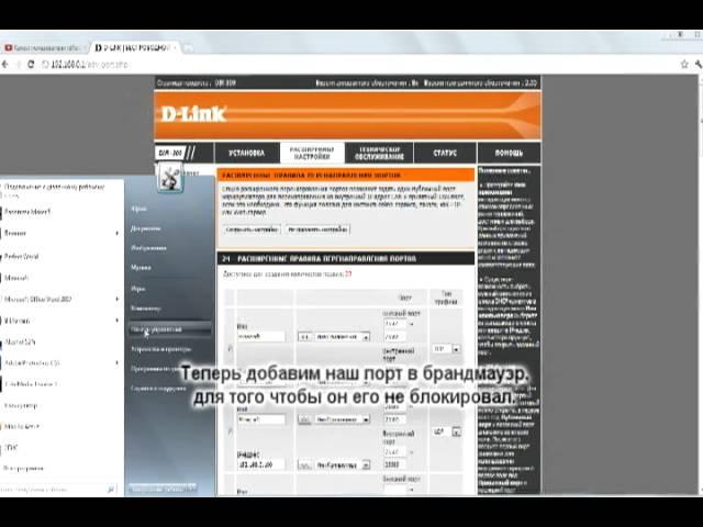 Настройка D-Link DIR-300/NRU B5 и маршрутизации в сети Билайн. Step 7 - Пр