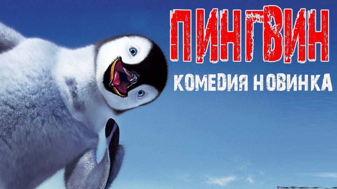 Смотреть русские кинокомедии фильмы 2018 года новинки которые уже вышли