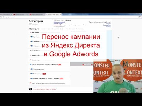 Перенос кампании из Яндекс Директа в Google Adwords (экспорт) через Adpump