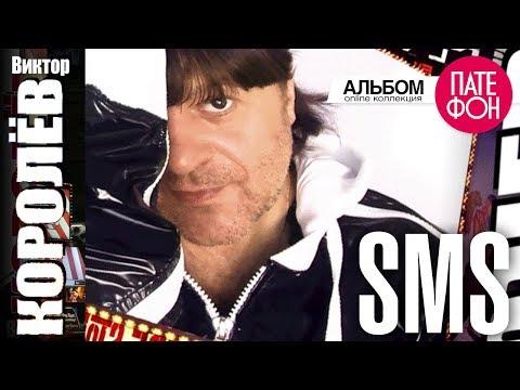 Виктор Королев - SMS (Весь альбом) 2013 / FULL HD