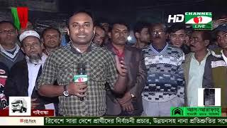 Channel i NEWS || 7PM (11-12-2018)