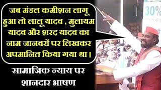 Samajwadi party के नेता का सामाजिक न्याय पर शानदार भाषण , loutan ram nishad