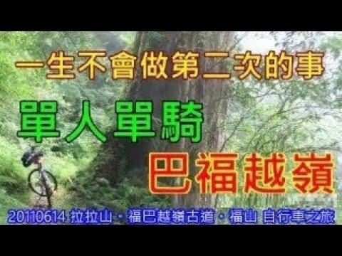 20110614拉拉山福巴越嶺古道福山自行車之旅