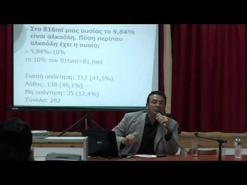 Ομιλία Κ. Χαράλαμπου Λεμονίδη