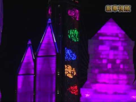 新華社》第31屆中國哈爾濱國際冰雪節開幕