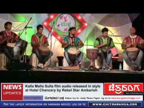 Kalla Malla Sulla Film Audio Release - Part 1