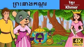 ព្រះនាងកណ្តុរ - រឿងនិទានខ្មែរ - រឿងនិទាន - 4K UHD - Khmer Fairy Tales