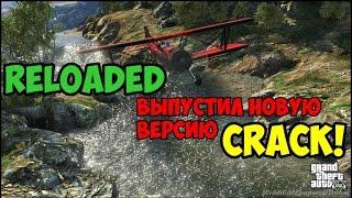 Выход кряка от RELOADED для GTA 5(3DM СОСНУЛ!)