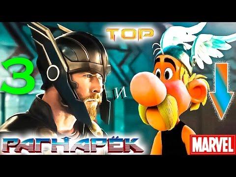 Тор 3: Рагнарёк — СТЁБный обзор тизера / трейлера Thor: Ragnarok | MARVEL - DISNEY 2017