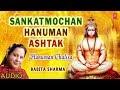 संकटमोचन हनुमान अष्टक, Sankat Mochan Hanuman Ashtak I BABITA SHARMA I Audio Song I Hanuman Chalisa
