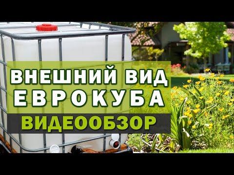 Внешний вид еврокуба, пластиковой емкости объемом 1000 литров