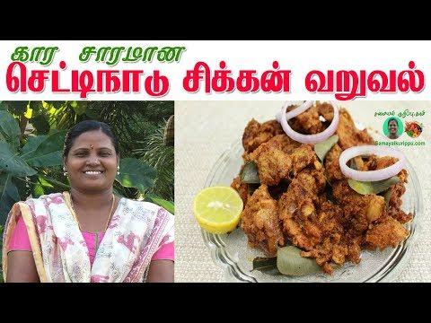 கார சாரமான செட்டிநாடு சிக்கன் வறுவல் | Chettinadu Chicken Varuval Recipe in Tamil | Samayal kurippu