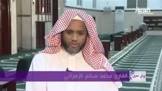 ورتل القرآن: محمد سالم الزهراني