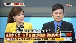 2015/12/22 (壹電視新聞台) 正晶限時批