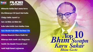 Top 10 Bhim Swapn Karu Sakar -By Prahalad Shinde - Super Hit Marathi Bhim Geete