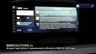 Интернет через Iphone 4 BMW E60