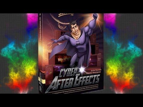 Супер After Effects - видеокурс